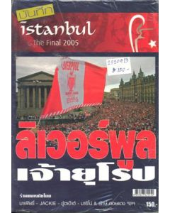 2005 Champions League Cup Final Milan v Liverpool 25/05/2005 in Istanbul Turkish produced book