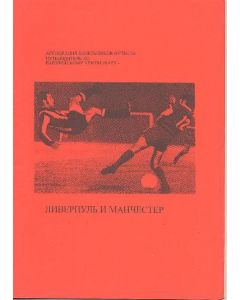 Euro 1996 in England - The Football Supporters' Association Fans Guide To Euro 96 Liverpool and Manchester in Russian